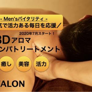 【新メニュー】Men'sバイタリティ◆CBDアロマオイルマッサージ・福岡・北九州・男の隠れ家