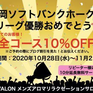 福岡SBHリーグ優勝おめでとう!ブログ限定【初めての方10%OFF】10月28日〜11月2日まで