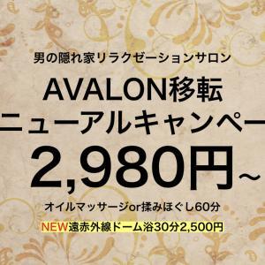 【移転キャンペーン】オイルマッサージ60分2,980円〜!!!福岡 小倉北区 男の隠れ家サロン