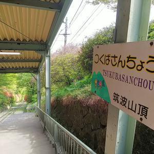 筑波山神社・胎内くぐり