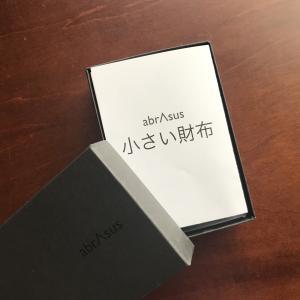 【アブラス】小さい財布がとてもミニマル