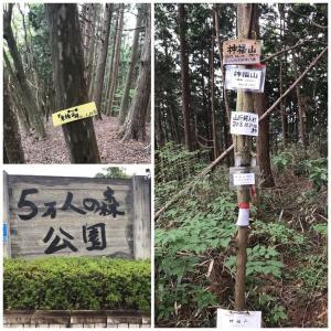 五万人の森公園 ~ 東條山 ~ 神福山