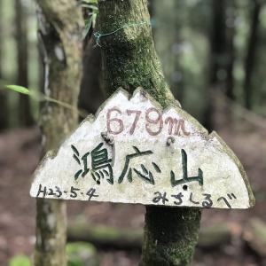 駐車場 ~牧登山口 ~ 鴻応山 ~ P