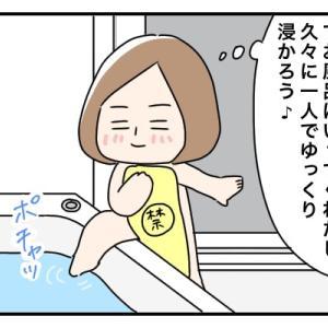 お風呂にゆっくり浸かれなかった理由