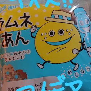 ラムネあん食べて(^_-)-☆☆☆☆ RUNサンでジム周回くるくるラン