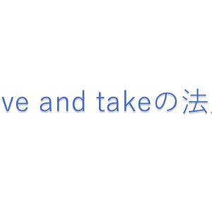 【大学生必見】Give and Takeの法則