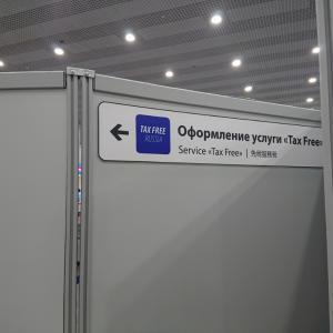 ひよこよさん、ロシアで免税をするの巻。