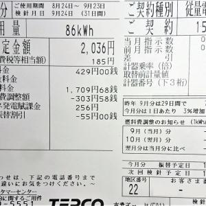 9月の電気代は2,036円でした