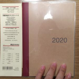 2020年のスケジュール帳は『無印良品』を自分好みにアレンジ♪