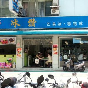 【台北旅行の美味しいデザート】ここなら失敗しないオススメのお店