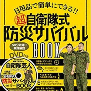 【監視員が】トッカグンの超自衛隊式防災サバイバルBOOK【買ってみた】