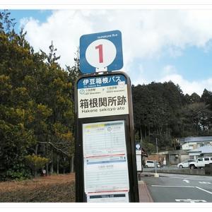 箱根の関所といえば駅伝だな?