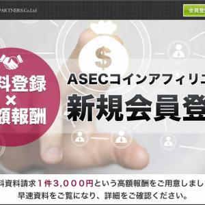 あなたも ASECコインアフィリエイトをしませんか?