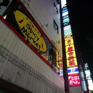 Spicy Market