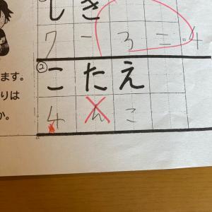 答案〜日本語って難しい〜