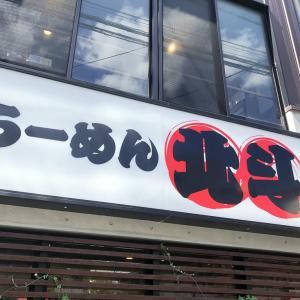 船堀「ラーメン北斗」野菜味噌らーめん