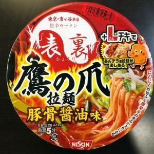 NISSIN「旨辛ラーメン 表裏 鷹の爪拉麺 豚骨醤油味」
