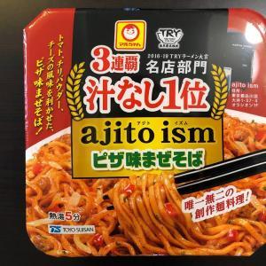 マルちゃん「名店部門汁なし1位 ajito ism ピザ味まぜそば」