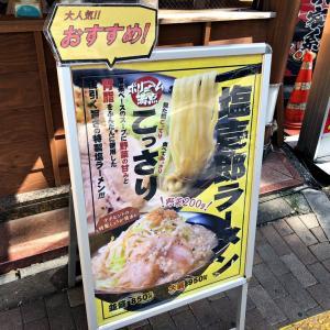 新宿三丁目「壱角家 新宿3丁目店」塩壱郎ラーメン