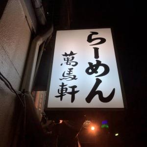 新宿三丁目「萬馬軒」まさかのアレ系メニュー