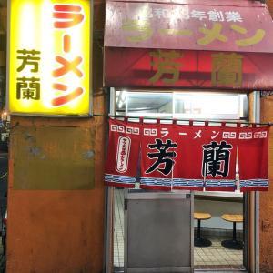 すすきの「芳蘭」昭和28年創業の老舗店の味噌をカレー粉で味変して楽しむ!