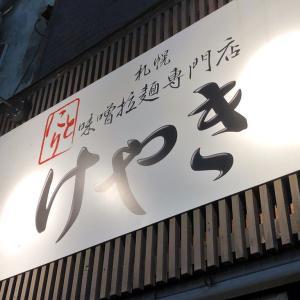 すすきの「けやき すすきの本店」味噌ラーメン(など)