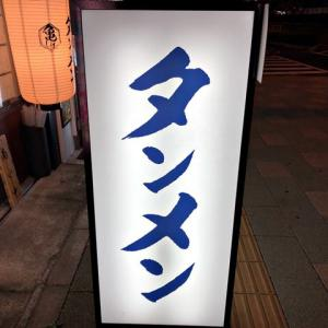 亀戸「濃厚タンメン かめしげ」麻辣タンメン