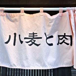 新宿御苑前「小麦と肉 桃の木」つけ麺旨辛柚子醤油