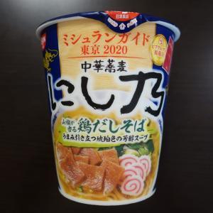 日清食品 中華蕎麦にし乃 山椒が香る鶏だしそば
