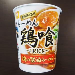 マルちゃん 鶏喰~TRICK~鶏の醤油らーめん