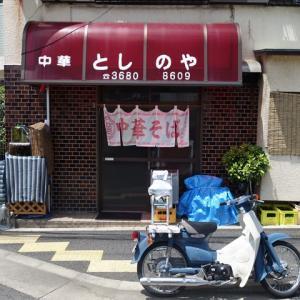船堀「中華軽食としのや」チャンポン