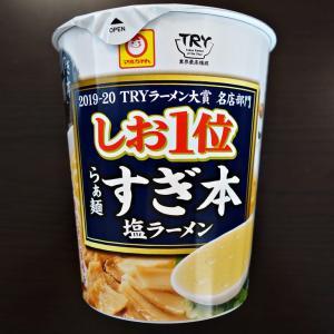 マルちゃん TRY名店部門しお1位 すぎ本 塩ラーメン