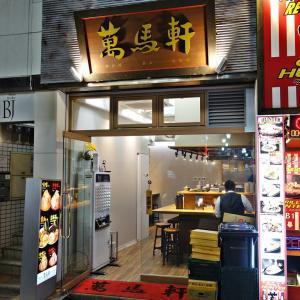 ニューオープン!新宿「萬馬軒」味噌ラーメン