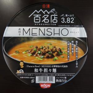 日清×食べログ 百名店 MENSHO 和牛担々麺