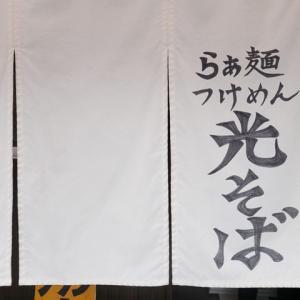 瑞江「光そば」辛二郎大辛ラー油味噌変更