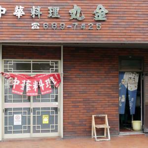 一之江「中華料理 丸金」マーボーメン
