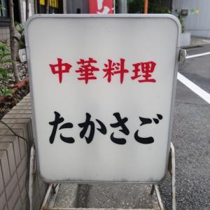 葛西「中華料理たかさご」味噌ラーメン