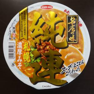 サッポロ一番 名店の味 純連 札幌濃厚みそ