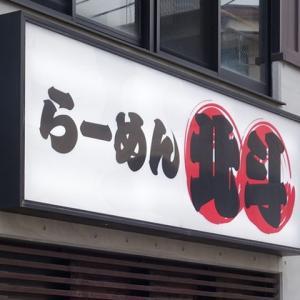船堀「ラーメン北斗」カレーらーめん