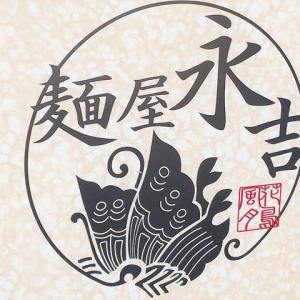 葛西「麺屋永吉」カリーつけ麺