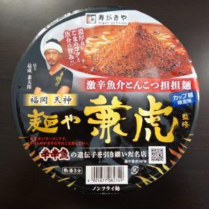 なかなかキテる!「麺や兼虎監修 激辛魚介とんこつ担担麺」