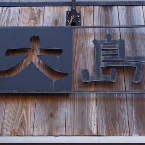船堀「大島」味噌ラーメンの名店の醤油ラーメン