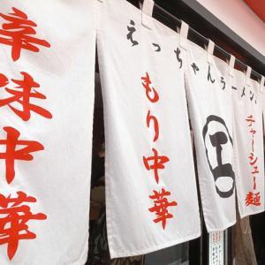 ニューオープン!新宿「えっちゃんラーメン。」中華そば
