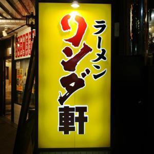 ニューオープン!新宿西口「リンダ軒」ラーメンこってり