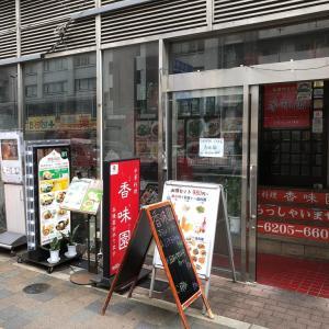 東新宿「山西亭」担々刀削麺