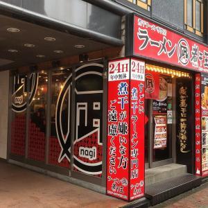 新宿歌舞伎町「すごい煮干ラーメン凪 新宿ゴールデン街店別館」すごい煮干ラーメン油そば