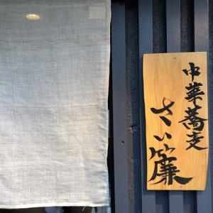 一之江「さい簾」山形だし昆布水つけ蕎麦(醤油)