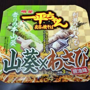 一平ちゃん夜店の焼そば 山葵×わさび醤油味