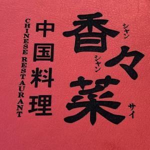 船堀「香々菜」麻婆豆腐刀削麺