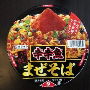 麺処井の庄監修 辛辛魚らーめん